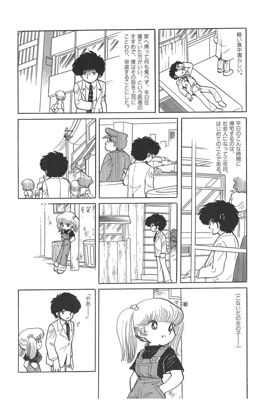Azuma Hideo Sakuhin Shuusei - Yoru no Tobari no Naka de 104