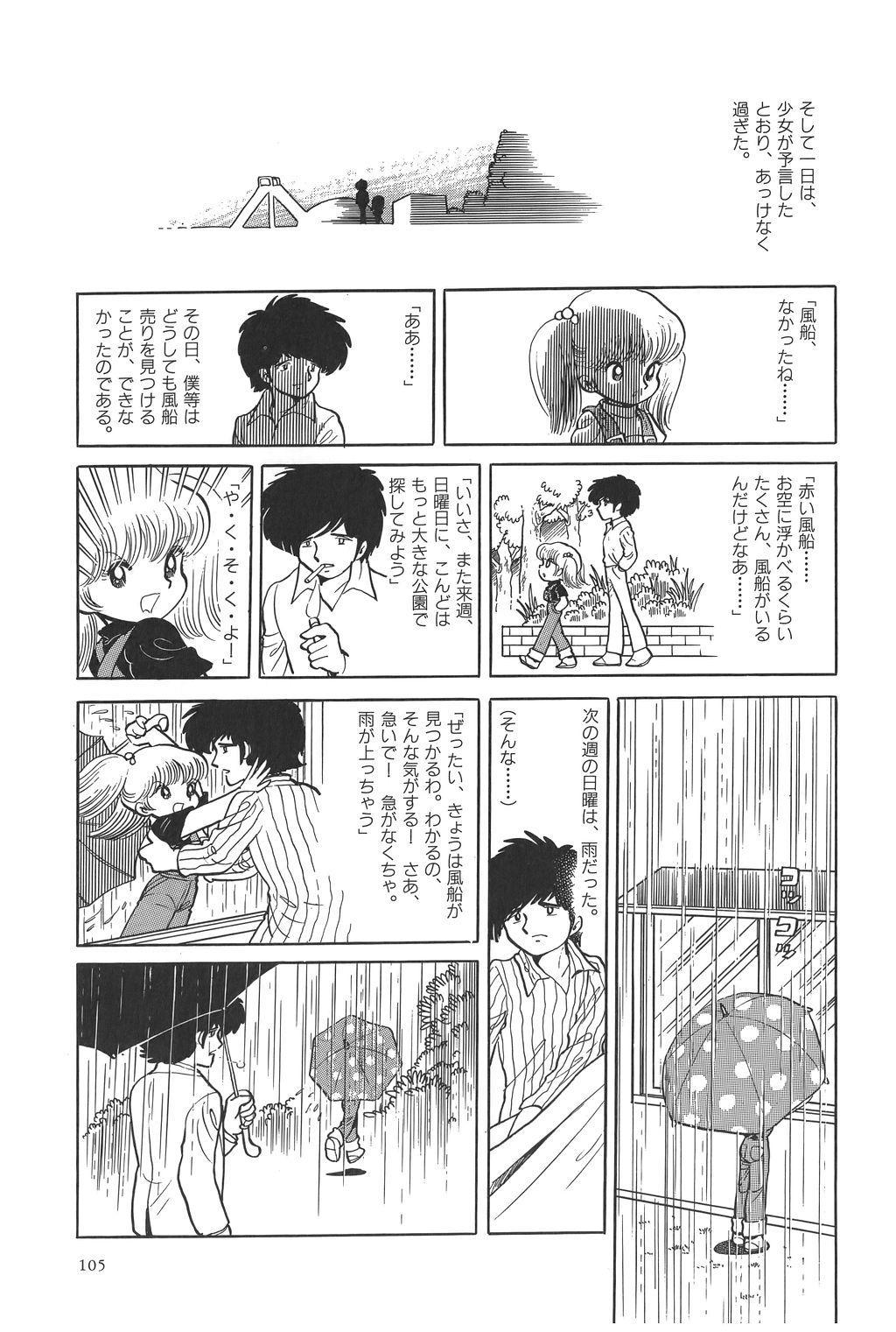 Azuma Hideo Sakuhin Shuusei - Yoru no Tobari no Naka de 107