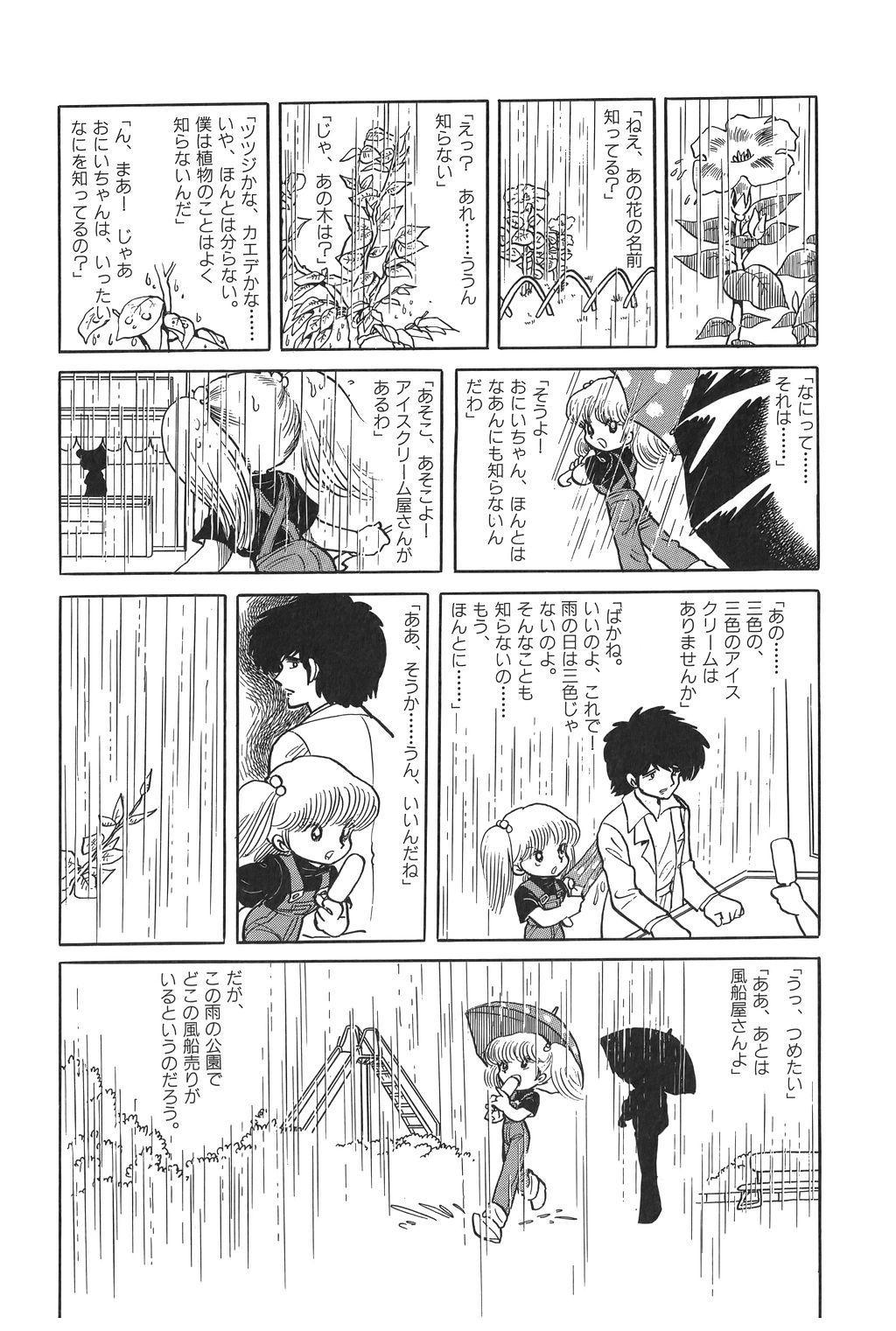 Azuma Hideo Sakuhin Shuusei - Yoru no Tobari no Naka de 108