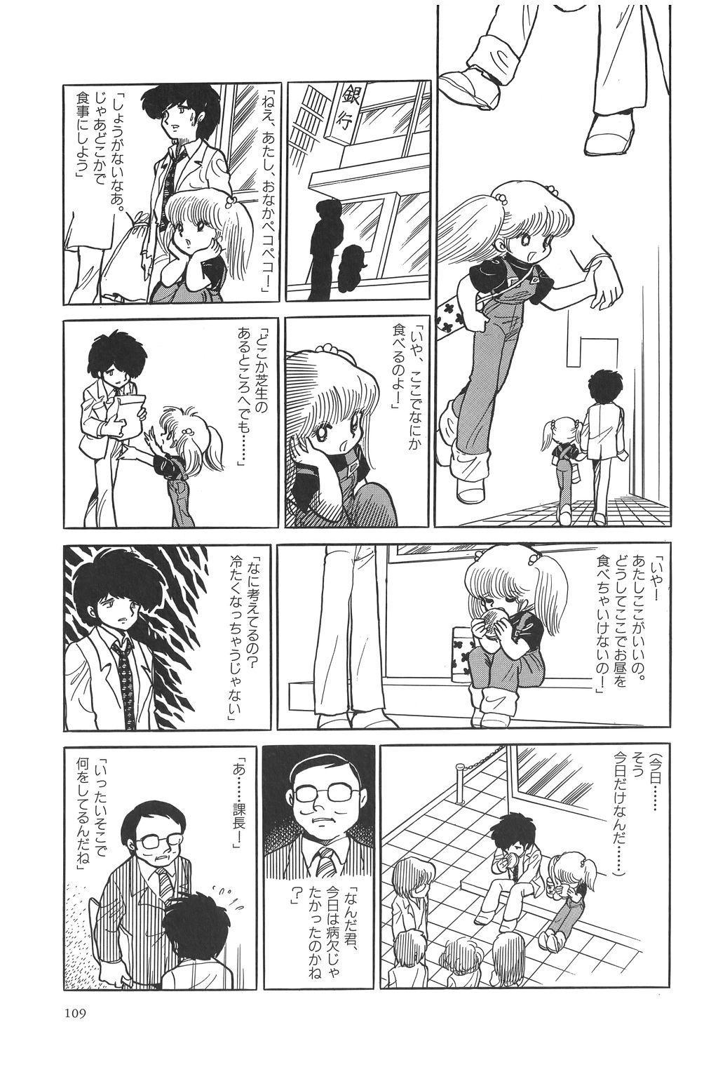 Azuma Hideo Sakuhin Shuusei - Yoru no Tobari no Naka de 111