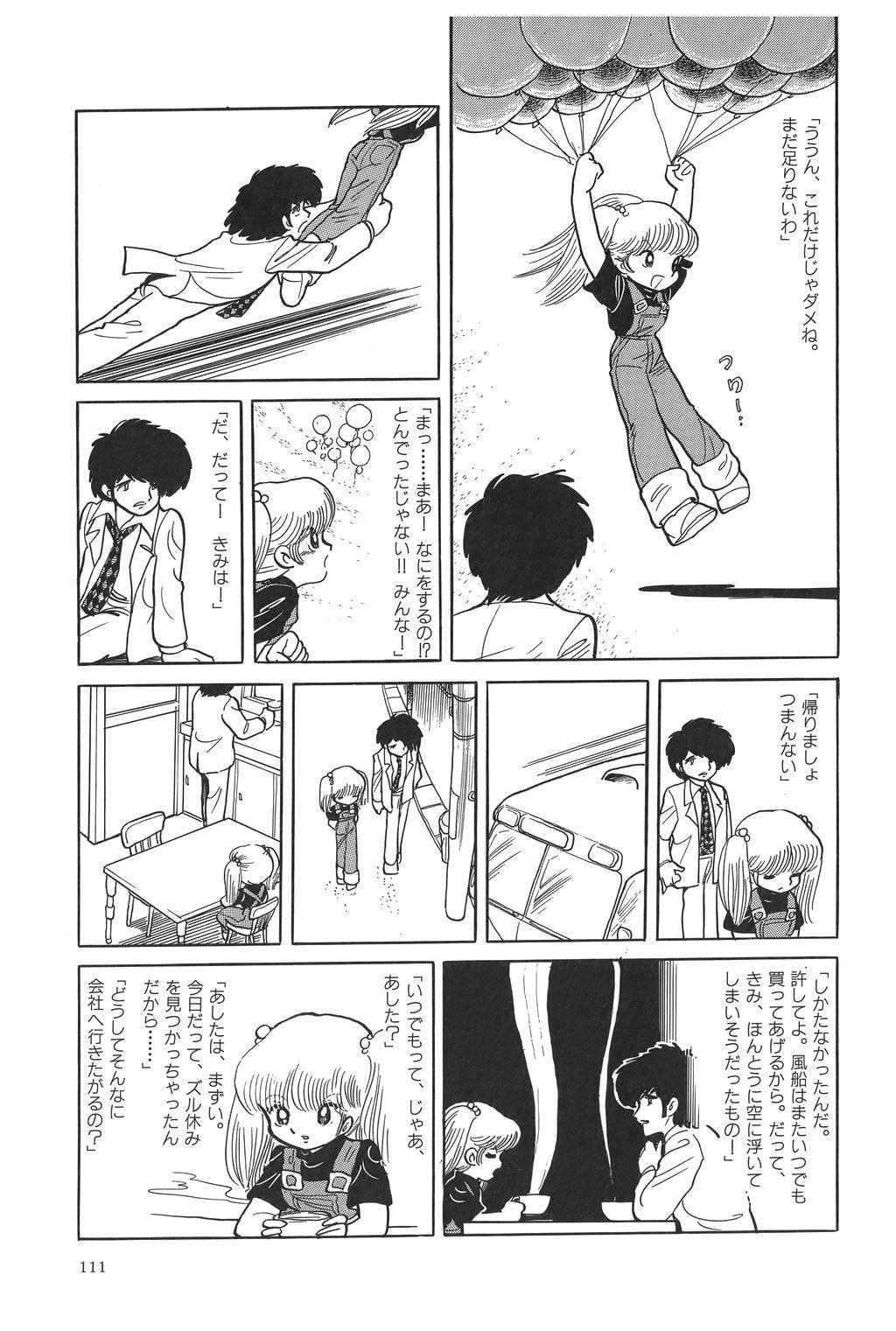 Azuma Hideo Sakuhin Shuusei - Yoru no Tobari no Naka de 113