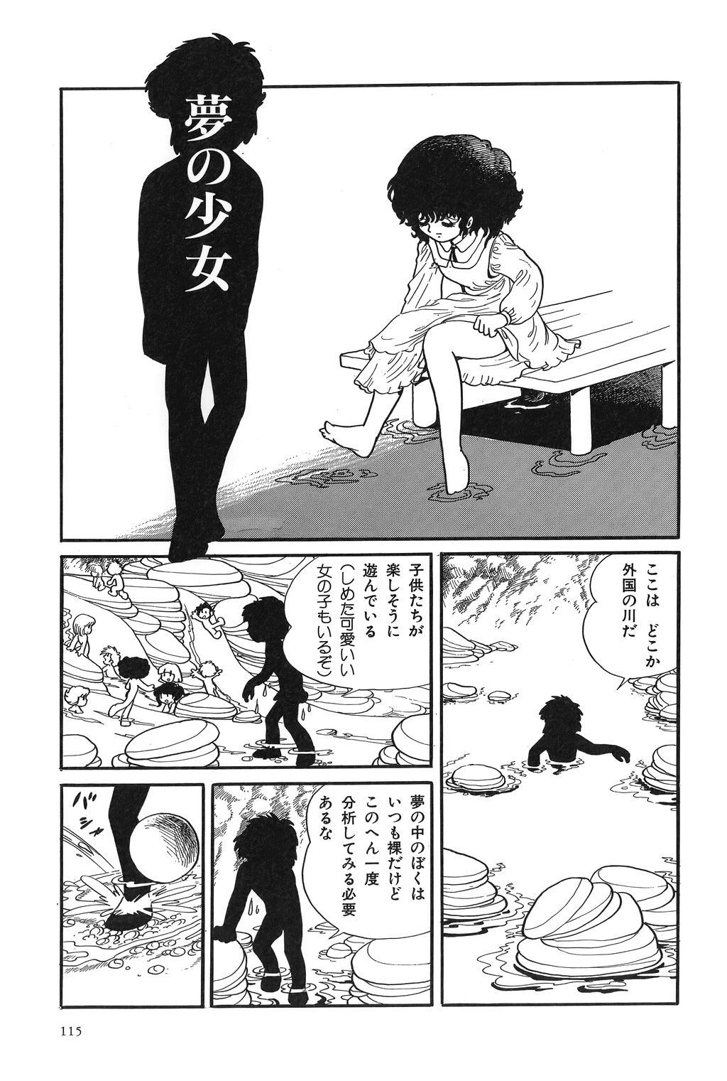 Azuma Hideo Sakuhin Shuusei - Yoru no Tobari no Naka de 117