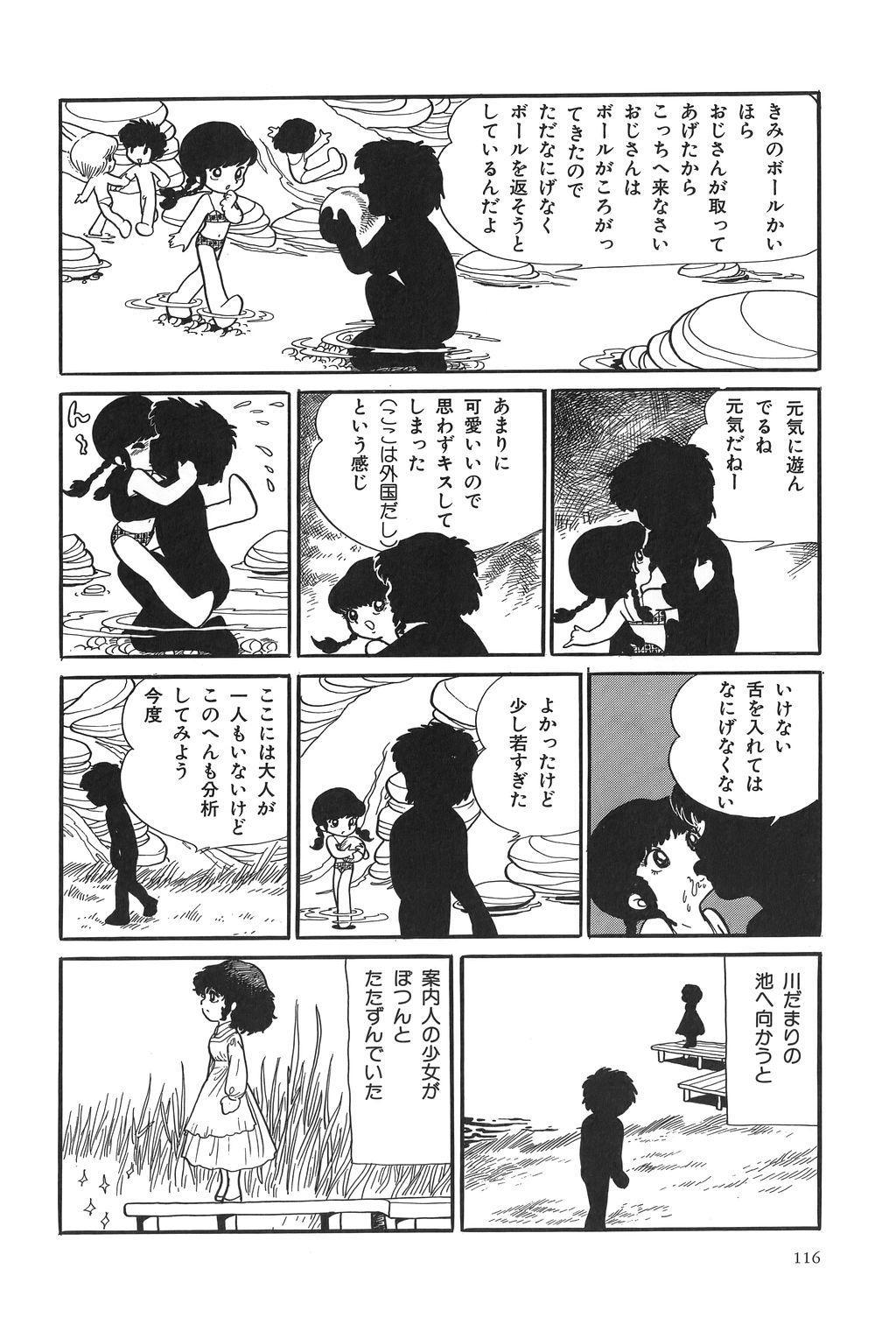 Azuma Hideo Sakuhin Shuusei - Yoru no Tobari no Naka de 118