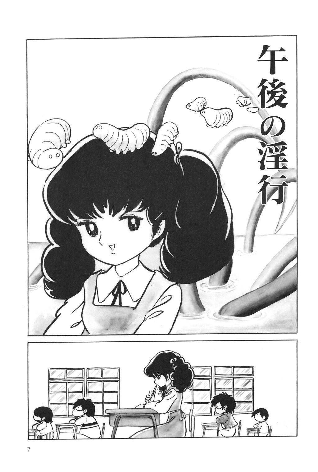 Azuma Hideo Sakuhin Shuusei - Yoru no Tobari no Naka de 11