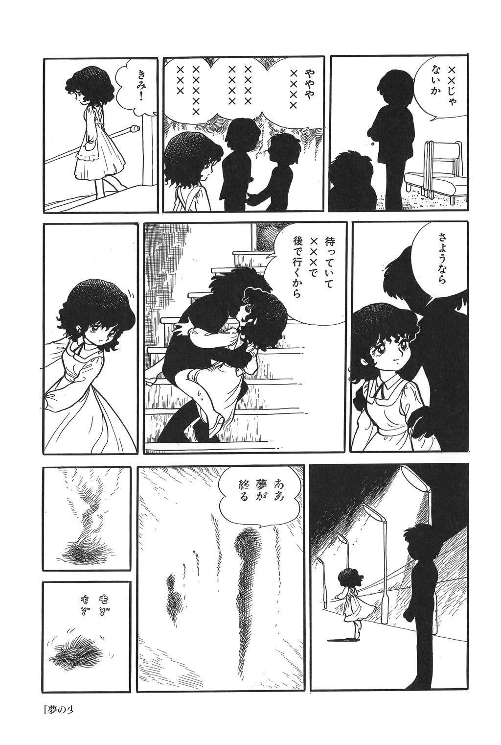Azuma Hideo Sakuhin Shuusei - Yoru no Tobari no Naka de 121