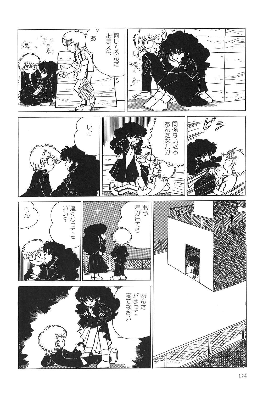 Azuma Hideo Sakuhin Shuusei - Yoru no Tobari no Naka de 126