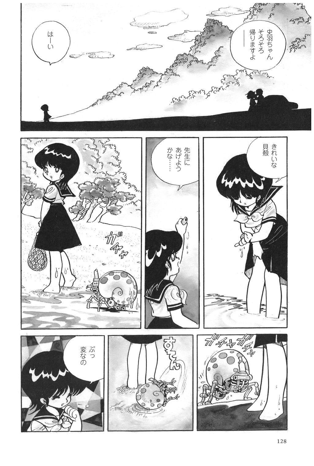 Azuma Hideo Sakuhin Shuusei - Yoru no Tobari no Naka de 130