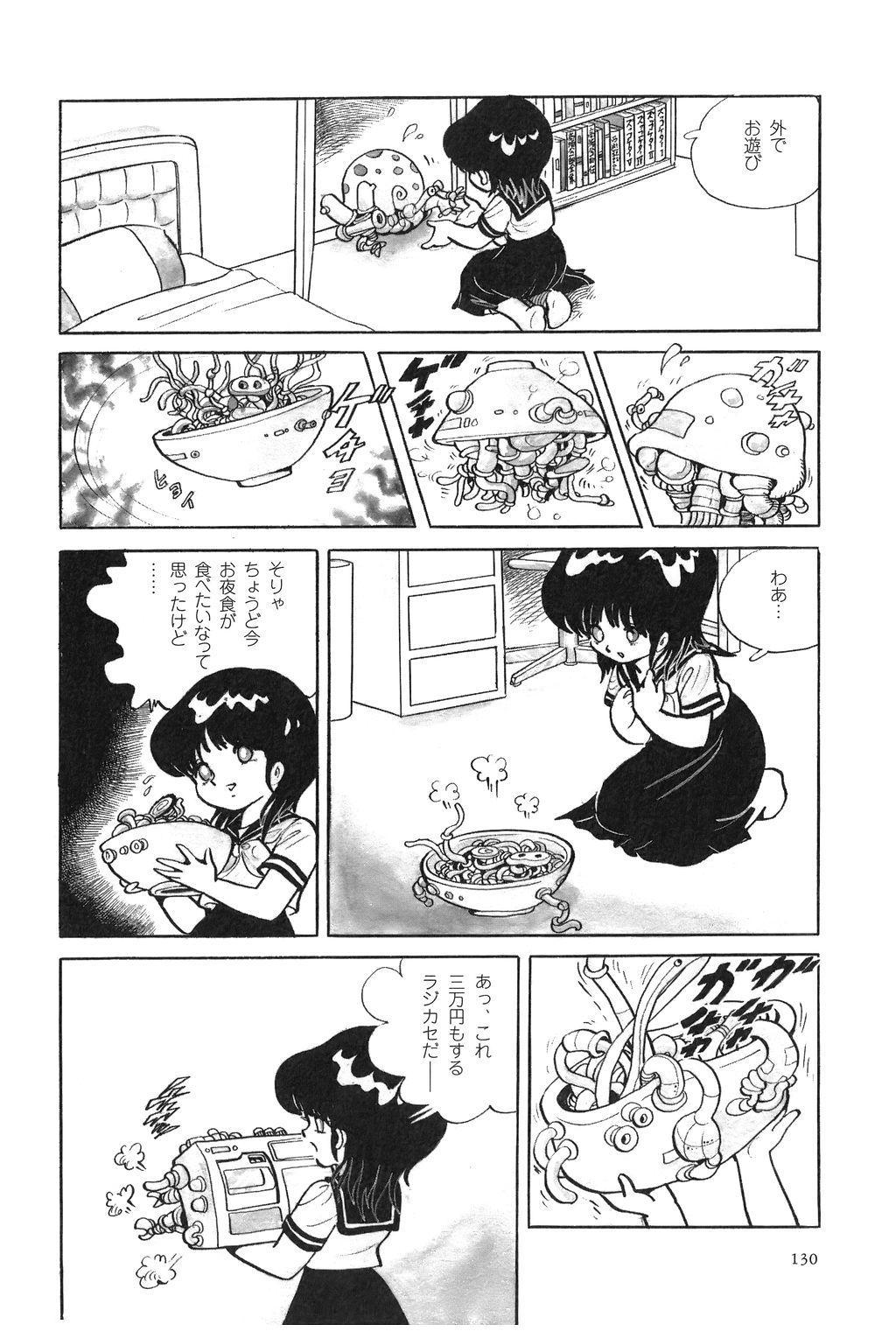 Azuma Hideo Sakuhin Shuusei - Yoru no Tobari no Naka de 132
