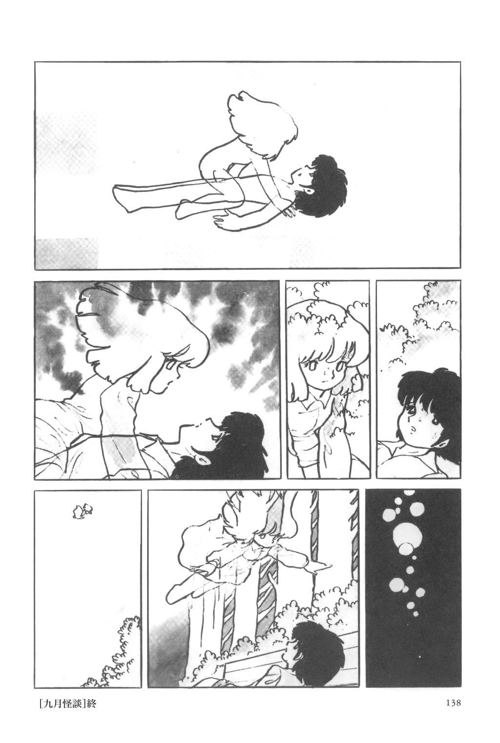 Azuma Hideo Sakuhin Shuusei - Yoru no Tobari no Naka de 140