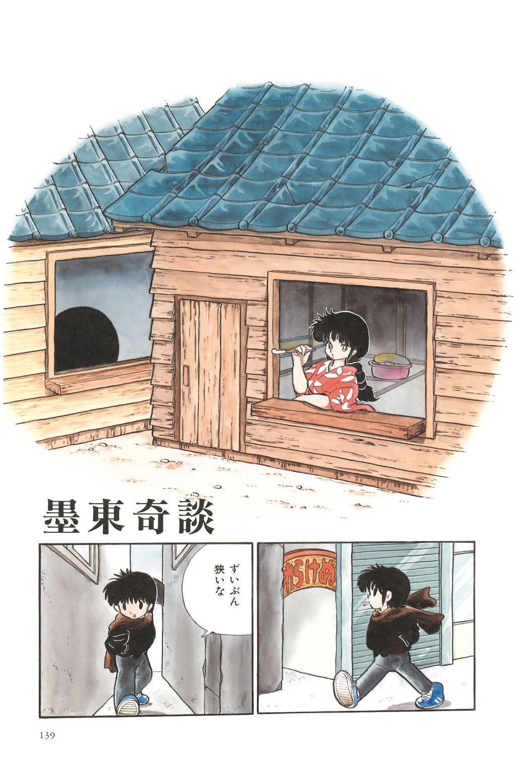 Azuma Hideo Sakuhin Shuusei - Yoru no Tobari no Naka de 141