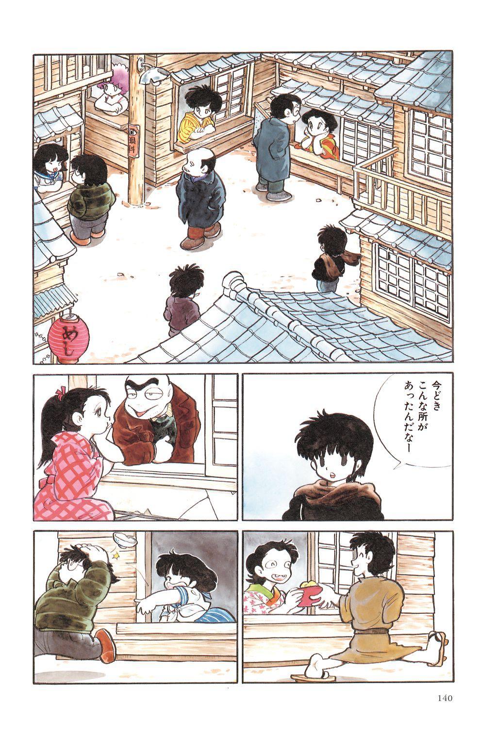 Azuma Hideo Sakuhin Shuusei - Yoru no Tobari no Naka de 142