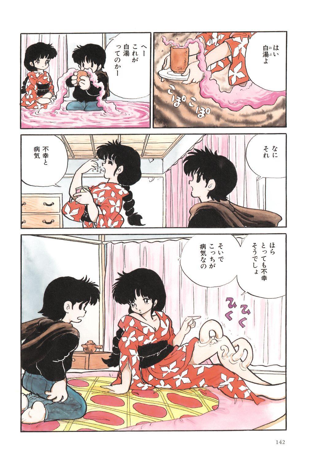 Azuma Hideo Sakuhin Shuusei - Yoru no Tobari no Naka de 144