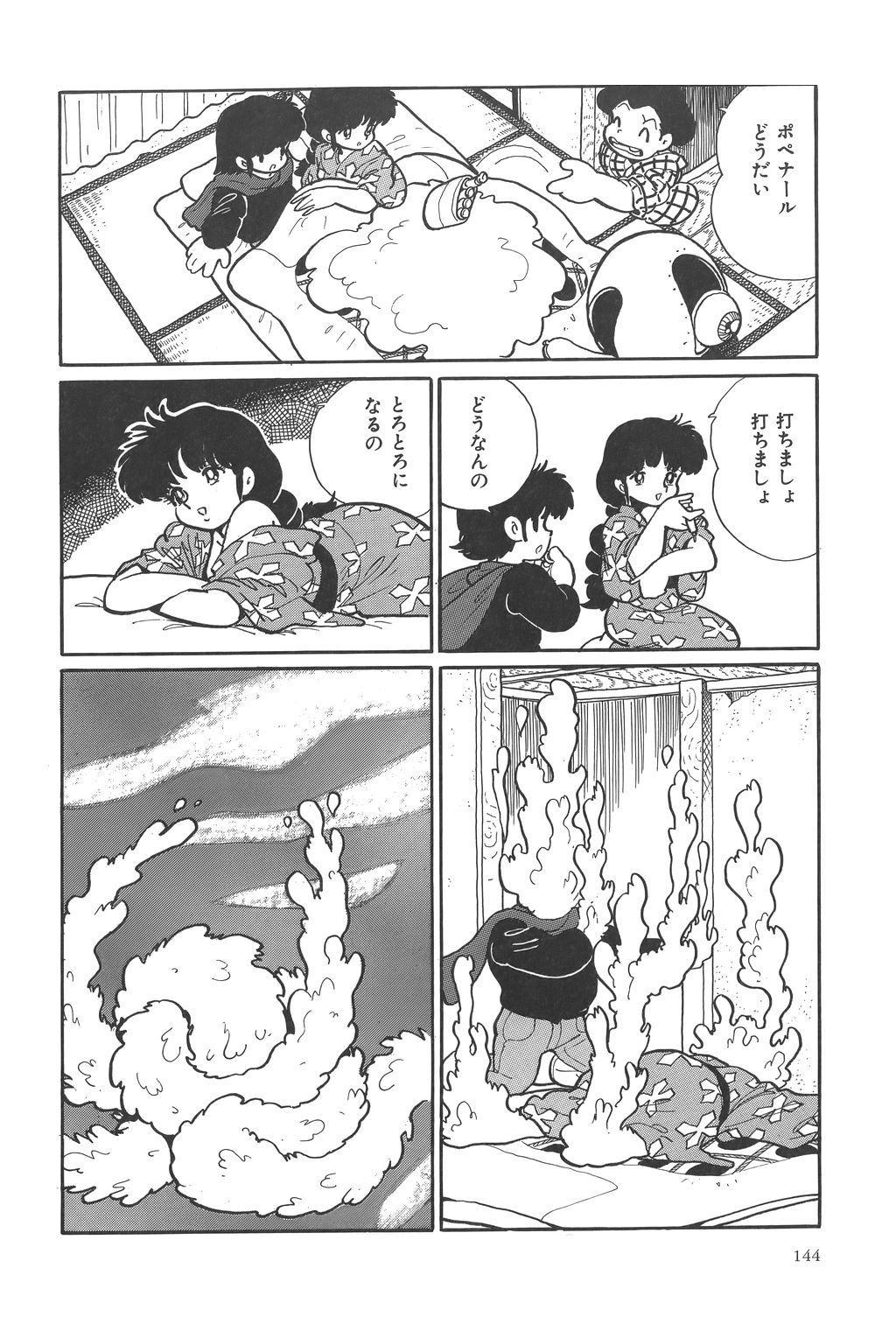 Azuma Hideo Sakuhin Shuusei - Yoru no Tobari no Naka de 146