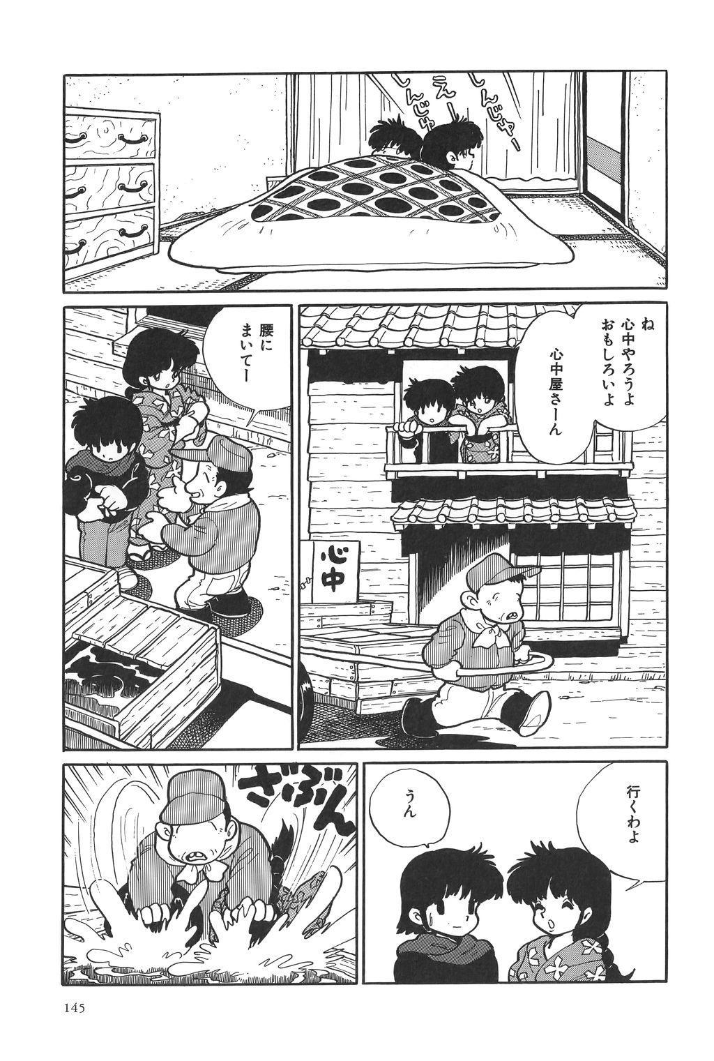 Azuma Hideo Sakuhin Shuusei - Yoru no Tobari no Naka de 147