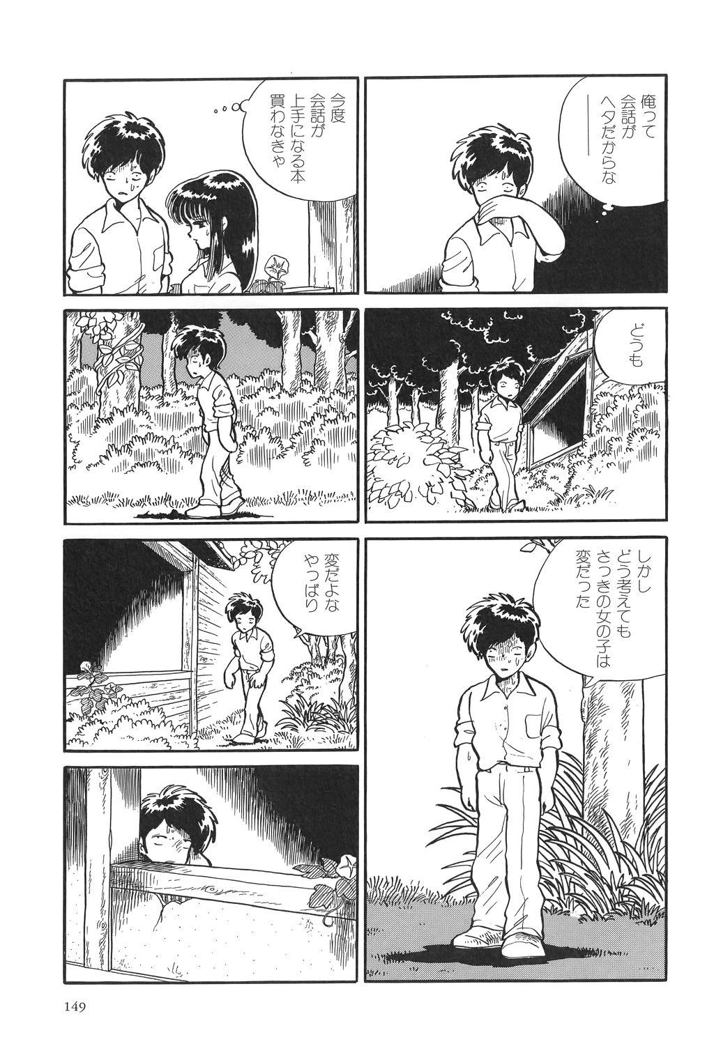 Azuma Hideo Sakuhin Shuusei - Yoru no Tobari no Naka de 151