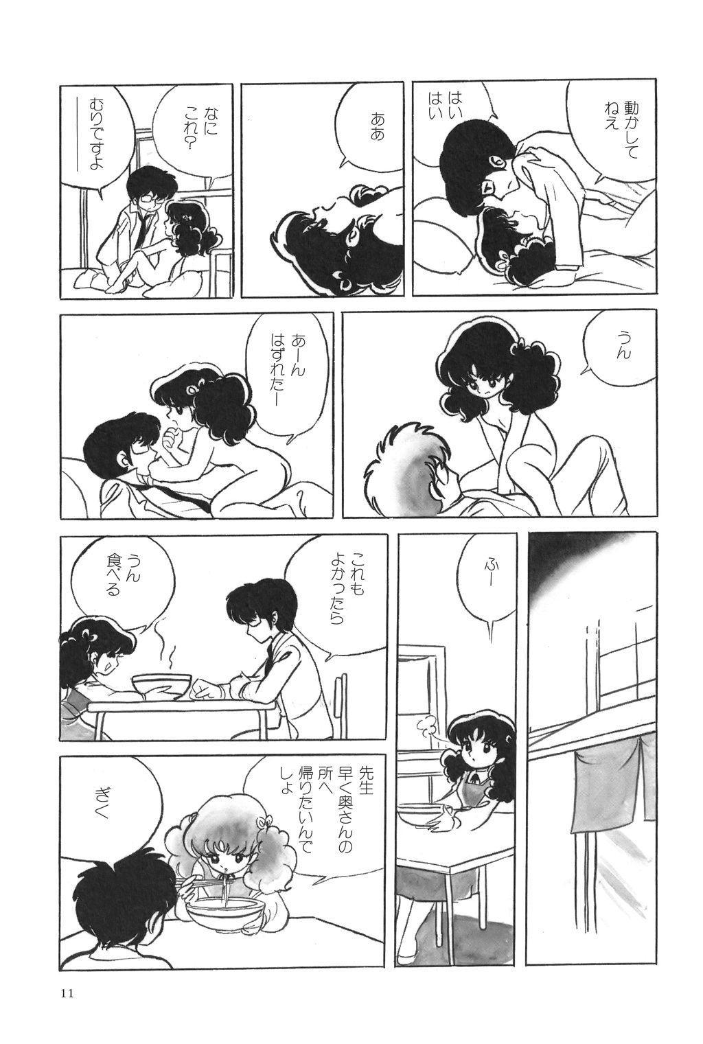 Azuma Hideo Sakuhin Shuusei - Yoru no Tobari no Naka de 15