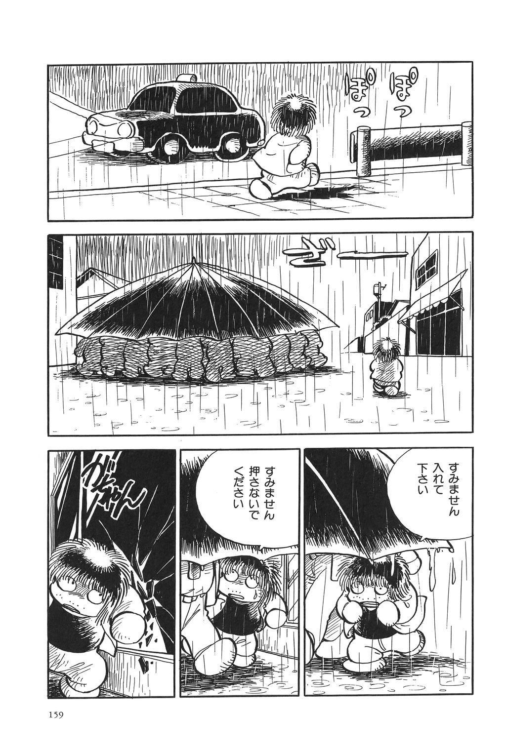 Azuma Hideo Sakuhin Shuusei - Yoru no Tobari no Naka de 161