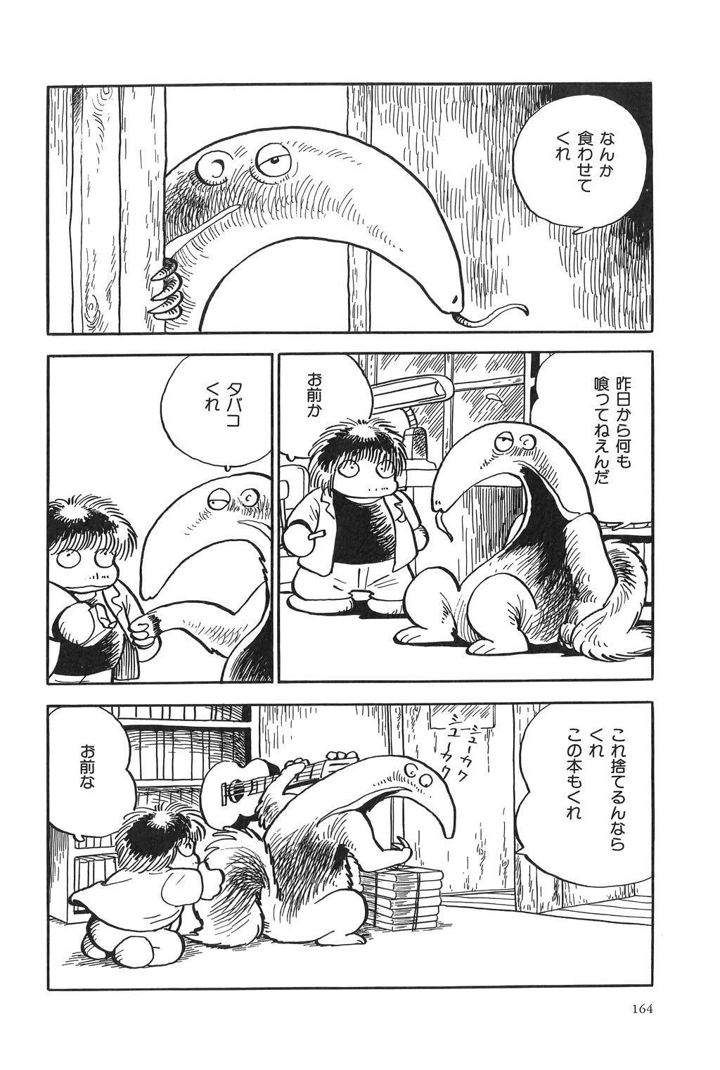 Azuma Hideo Sakuhin Shuusei - Yoru no Tobari no Naka de 166