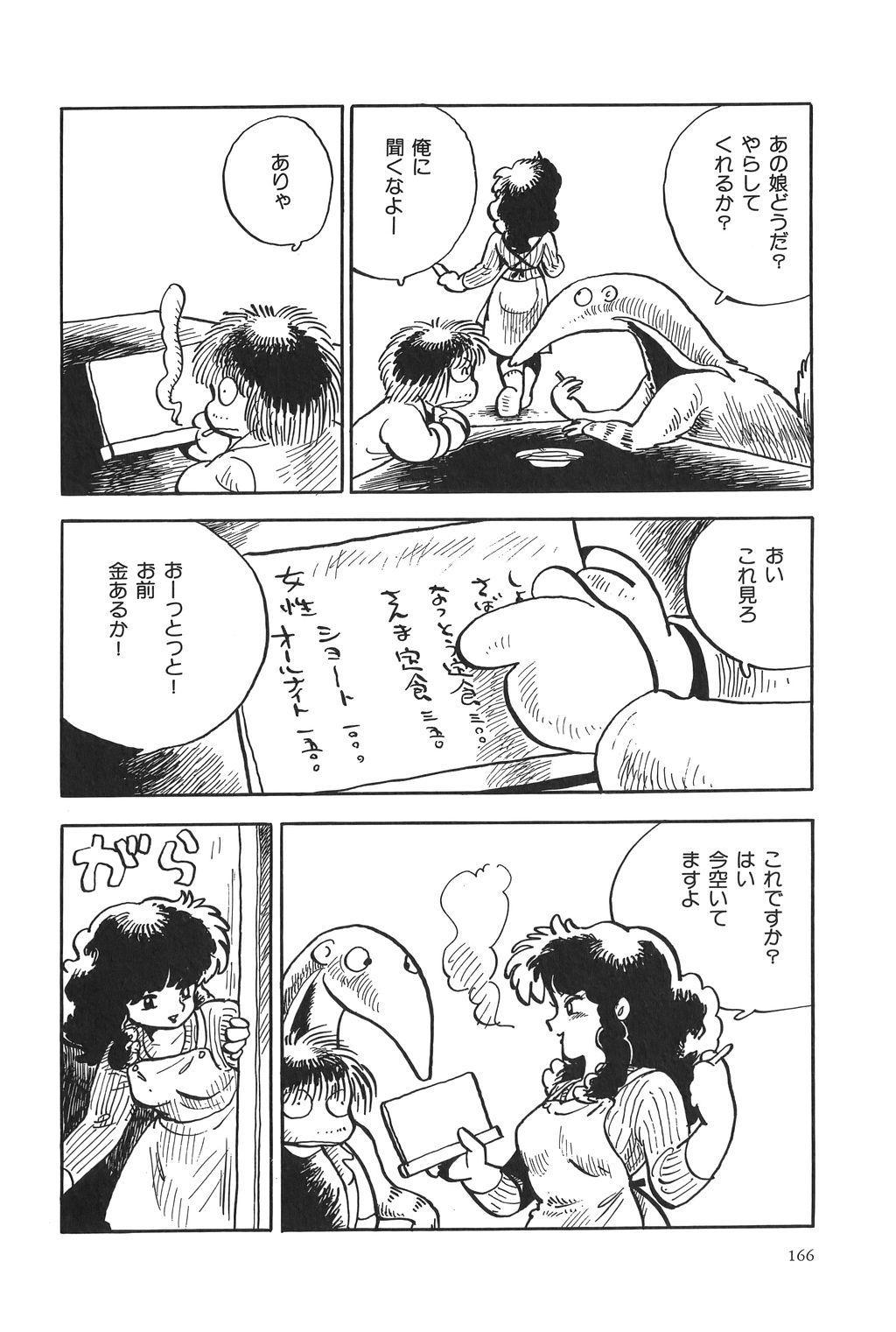 Azuma Hideo Sakuhin Shuusei - Yoru no Tobari no Naka de 168