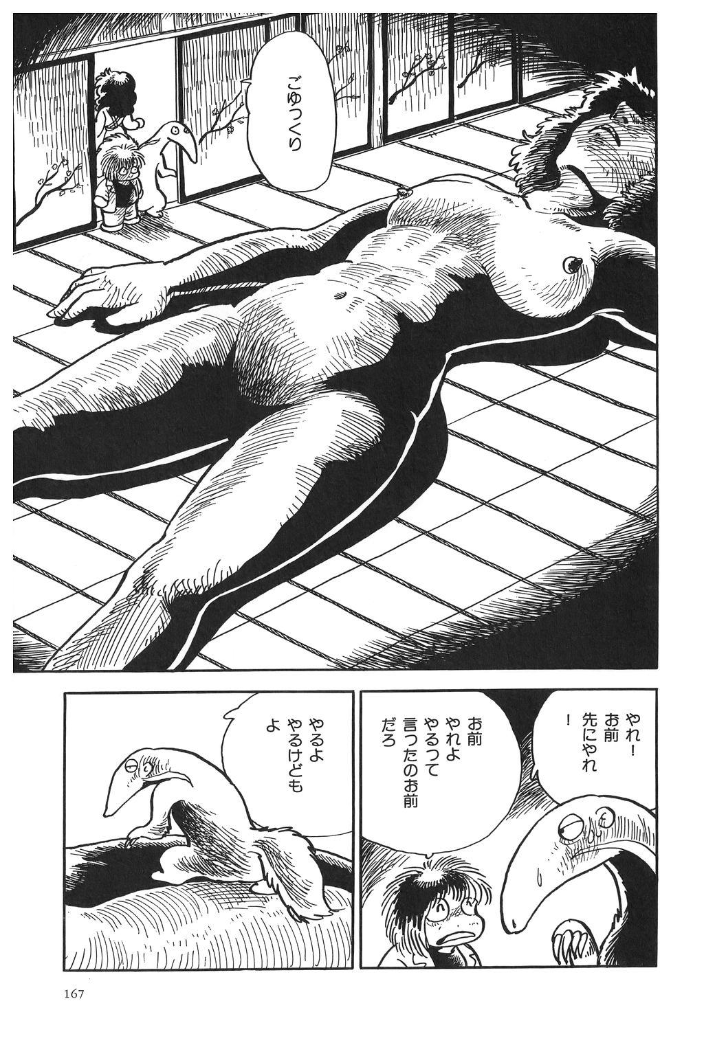 Azuma Hideo Sakuhin Shuusei - Yoru no Tobari no Naka de 169