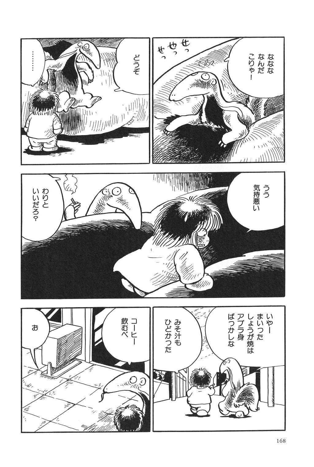 Azuma Hideo Sakuhin Shuusei - Yoru no Tobari no Naka de 170