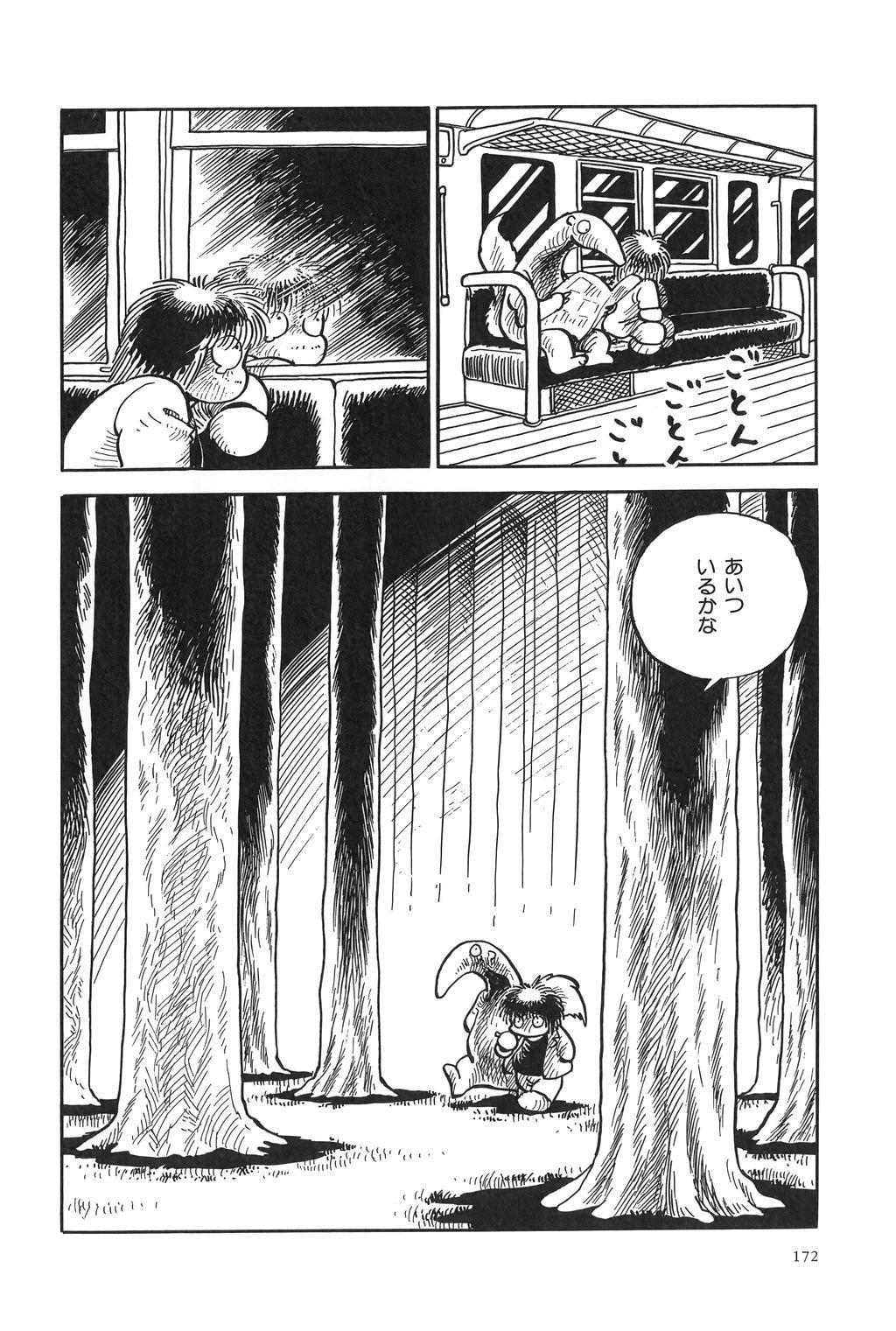 Azuma Hideo Sakuhin Shuusei - Yoru no Tobari no Naka de 174