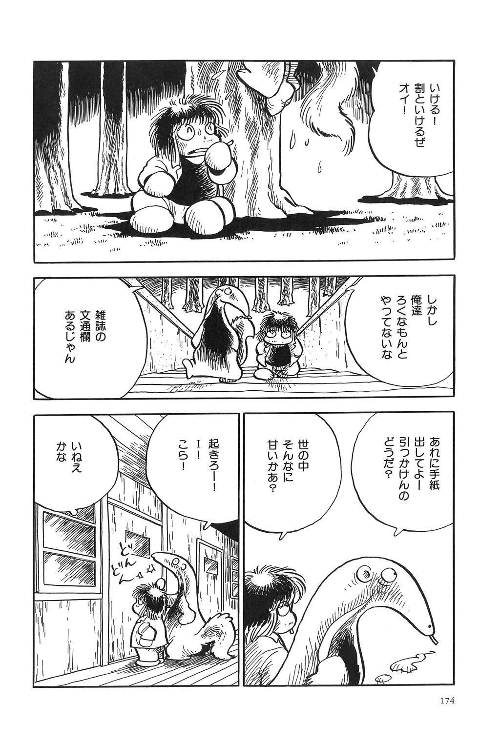 Azuma Hideo Sakuhin Shuusei - Yoru no Tobari no Naka de 176