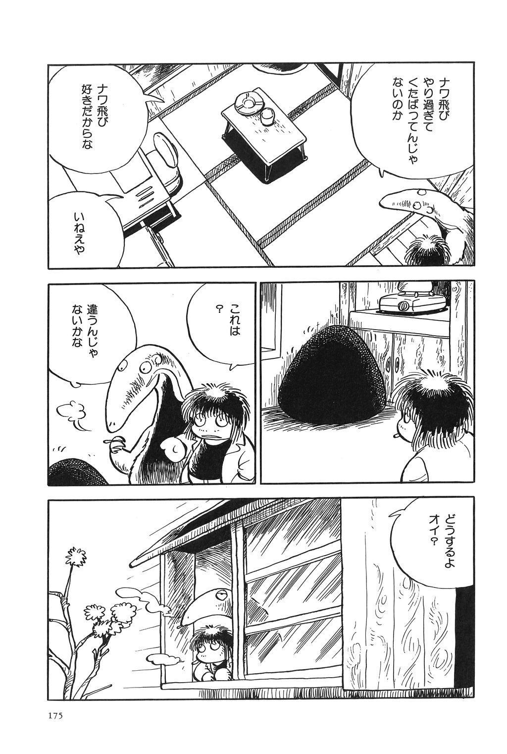 Azuma Hideo Sakuhin Shuusei - Yoru no Tobari no Naka de 177