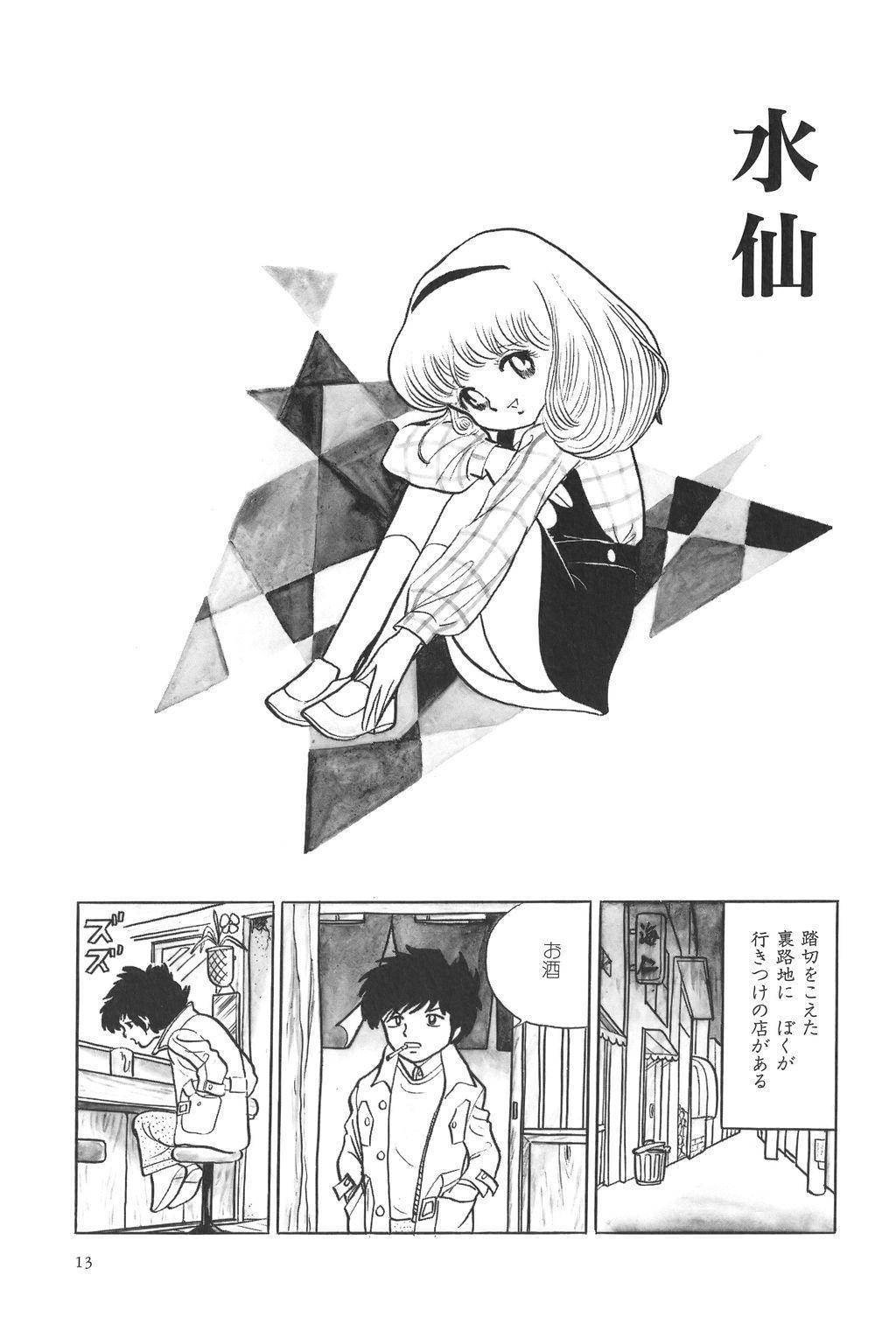 Azuma Hideo Sakuhin Shuusei - Yoru no Tobari no Naka de 17