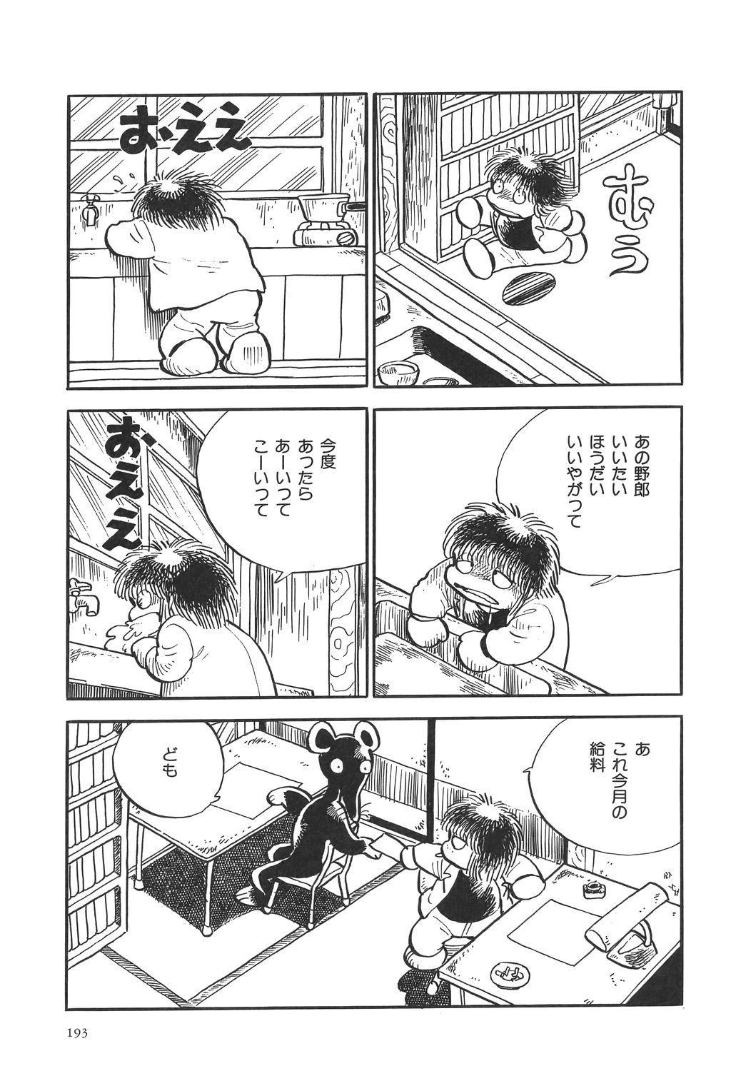 Azuma Hideo Sakuhin Shuusei - Yoru no Tobari no Naka de 195