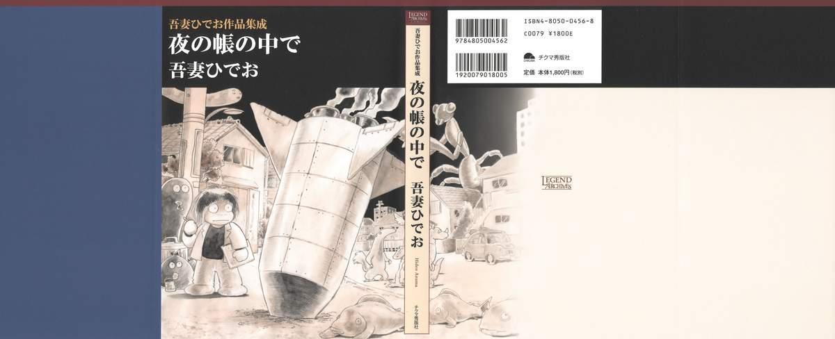 Azuma Hideo Sakuhin Shuusei - Yoru no Tobari no Naka de 1