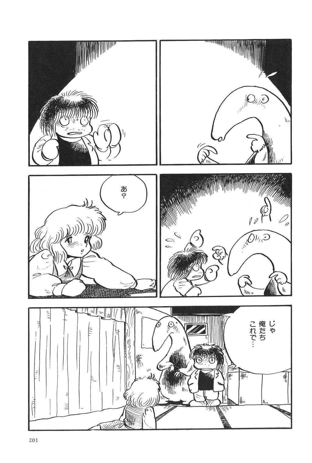 Azuma Hideo Sakuhin Shuusei - Yoru no Tobari no Naka de 203