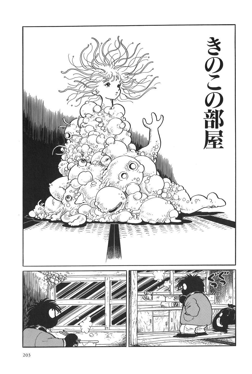 Azuma Hideo Sakuhin Shuusei - Yoru no Tobari no Naka de 205