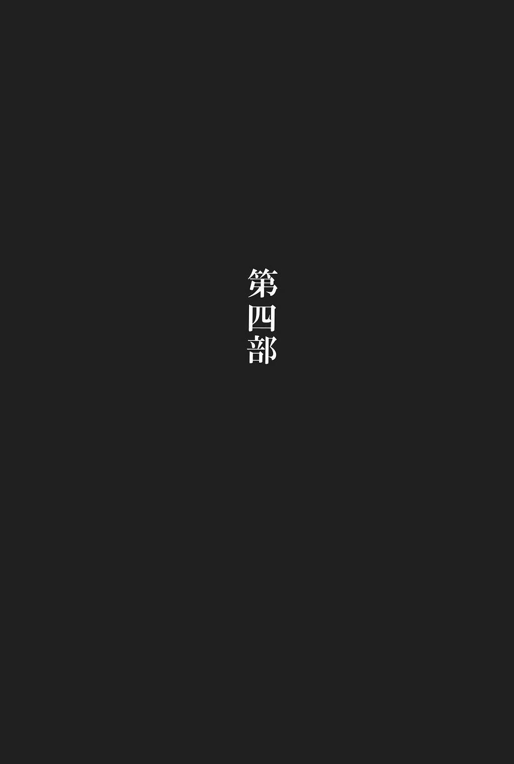 Azuma Hideo Sakuhin Shuusei - Yoru no Tobari no Naka de 211