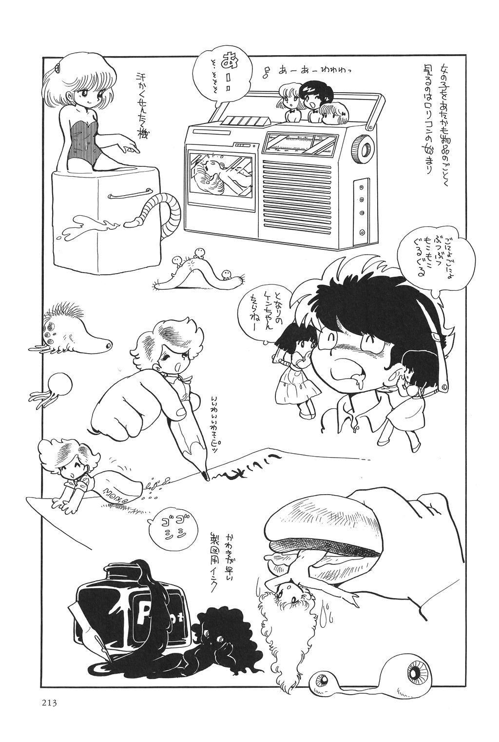 Azuma Hideo Sakuhin Shuusei - Yoru no Tobari no Naka de 215