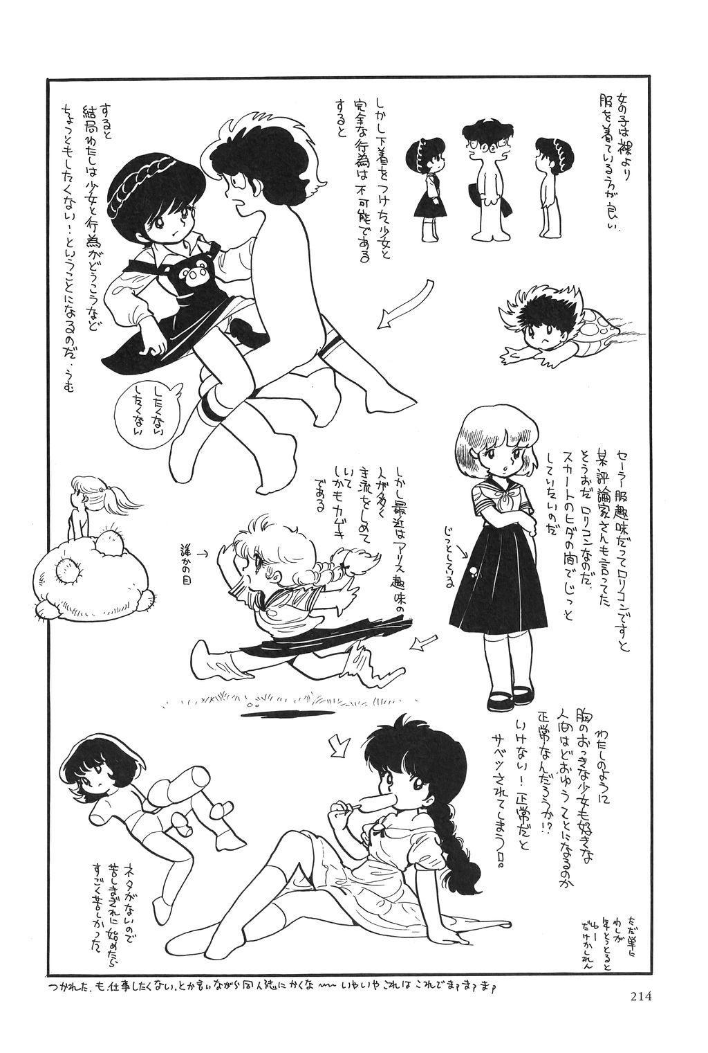 Azuma Hideo Sakuhin Shuusei - Yoru no Tobari no Naka de 216