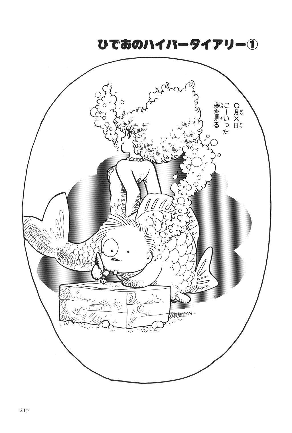 Azuma Hideo Sakuhin Shuusei - Yoru no Tobari no Naka de 217