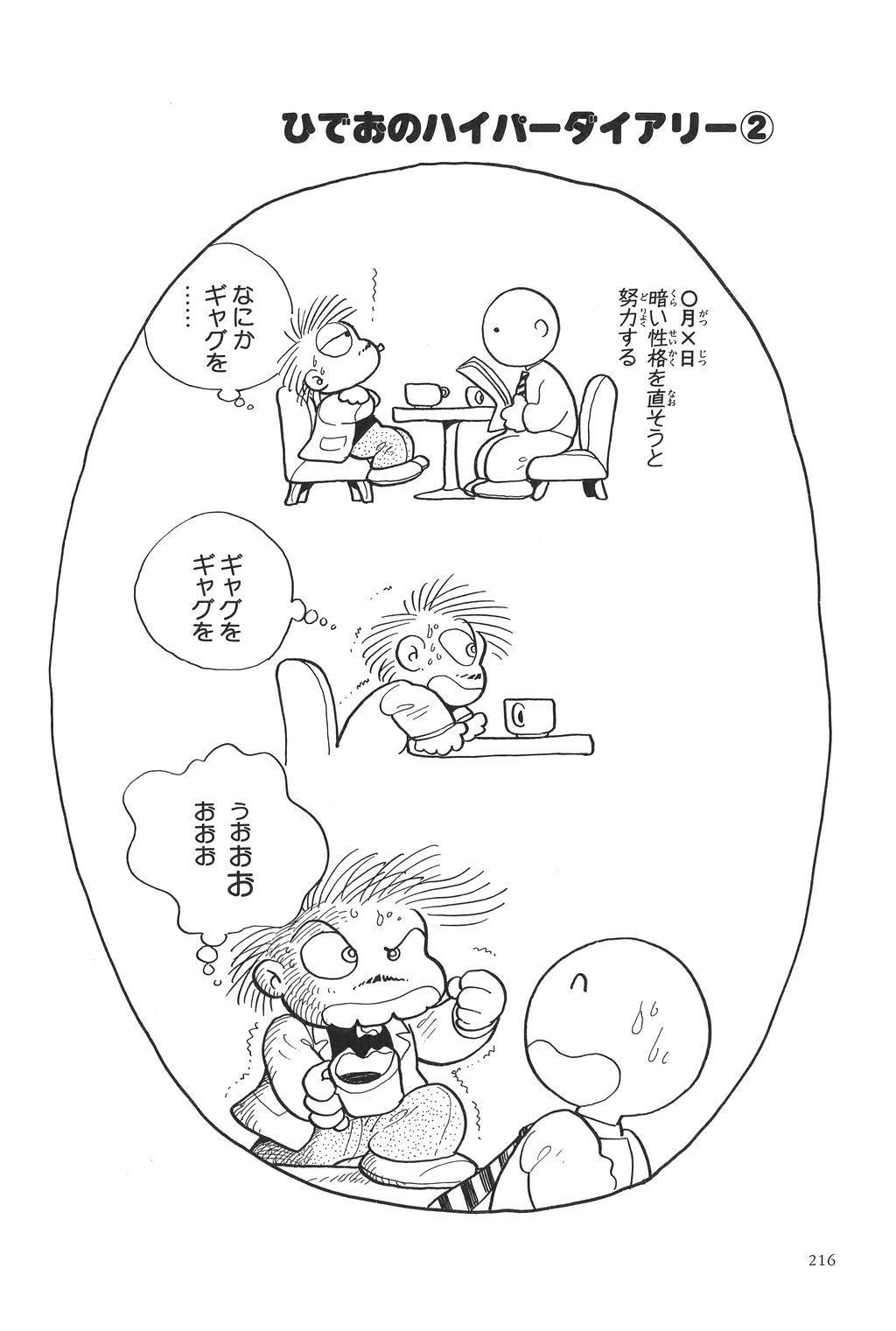 Azuma Hideo Sakuhin Shuusei - Yoru no Tobari no Naka de 218