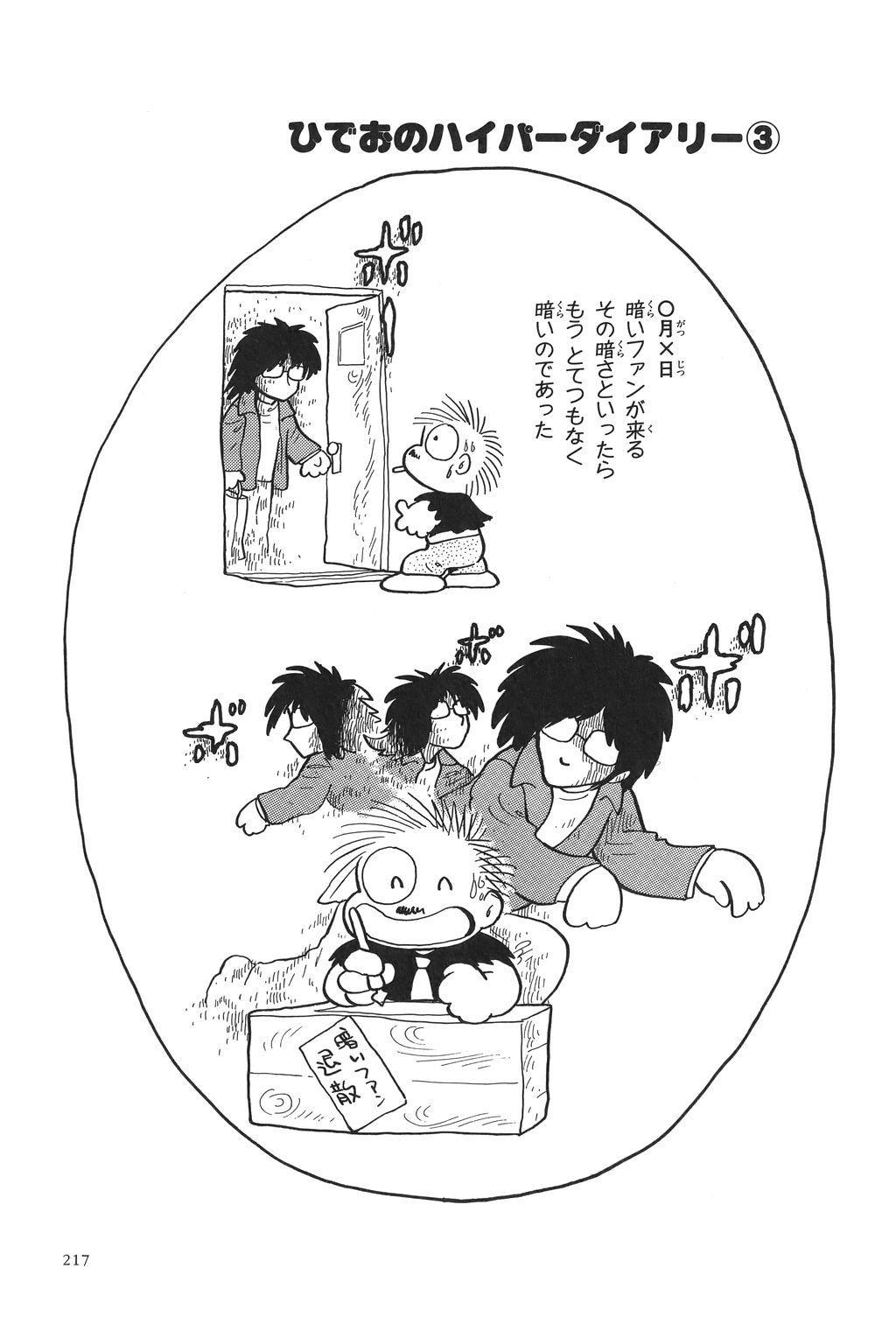 Azuma Hideo Sakuhin Shuusei - Yoru no Tobari no Naka de 219