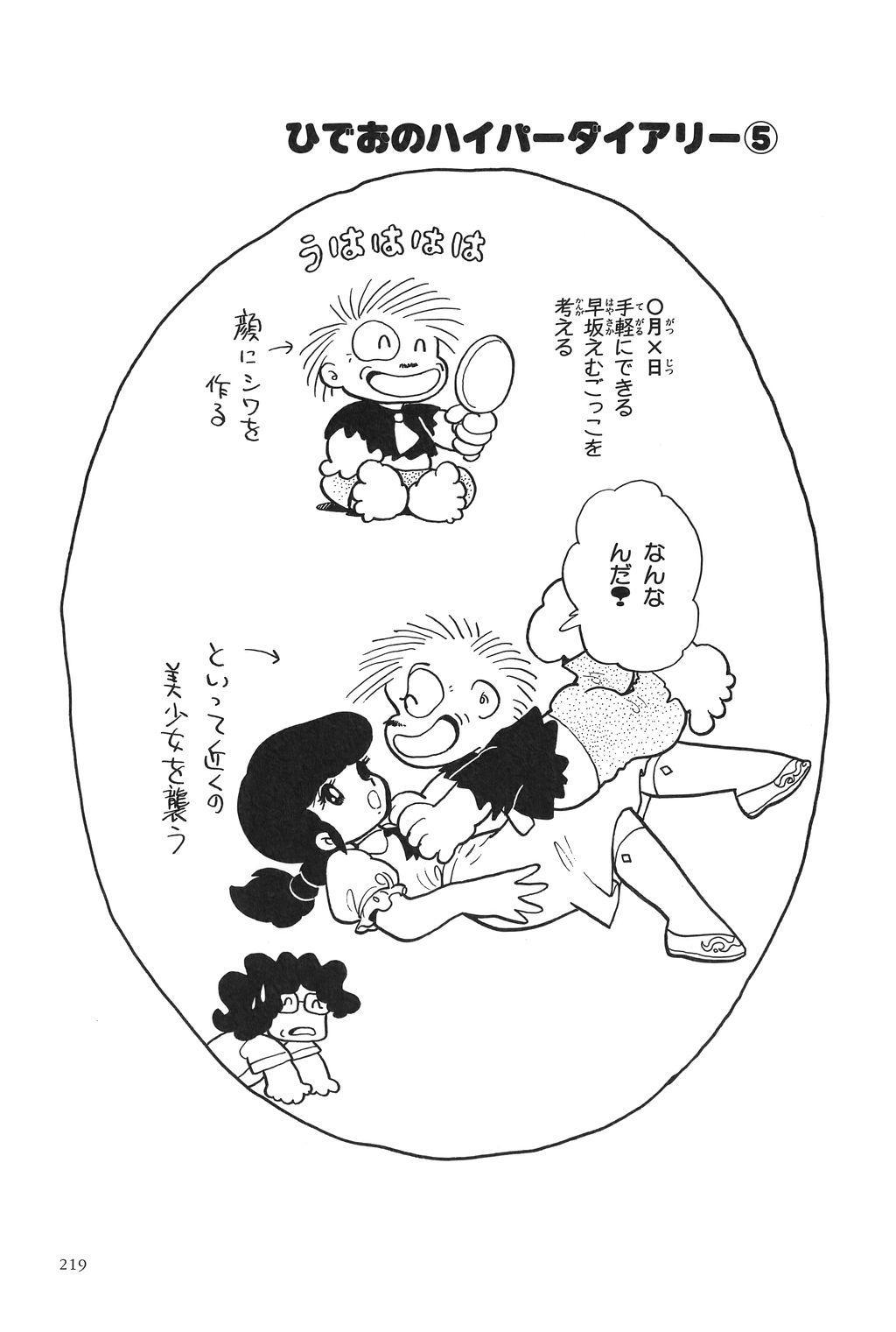 Azuma Hideo Sakuhin Shuusei - Yoru no Tobari no Naka de 221