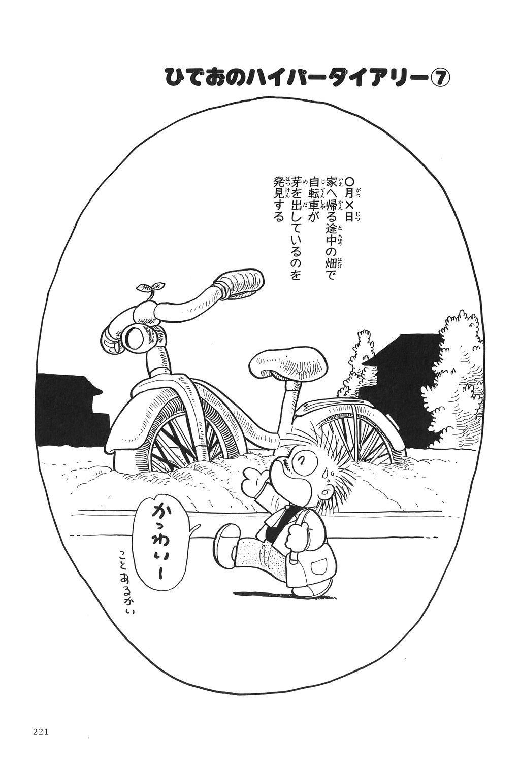 Azuma Hideo Sakuhin Shuusei - Yoru no Tobari no Naka de 223