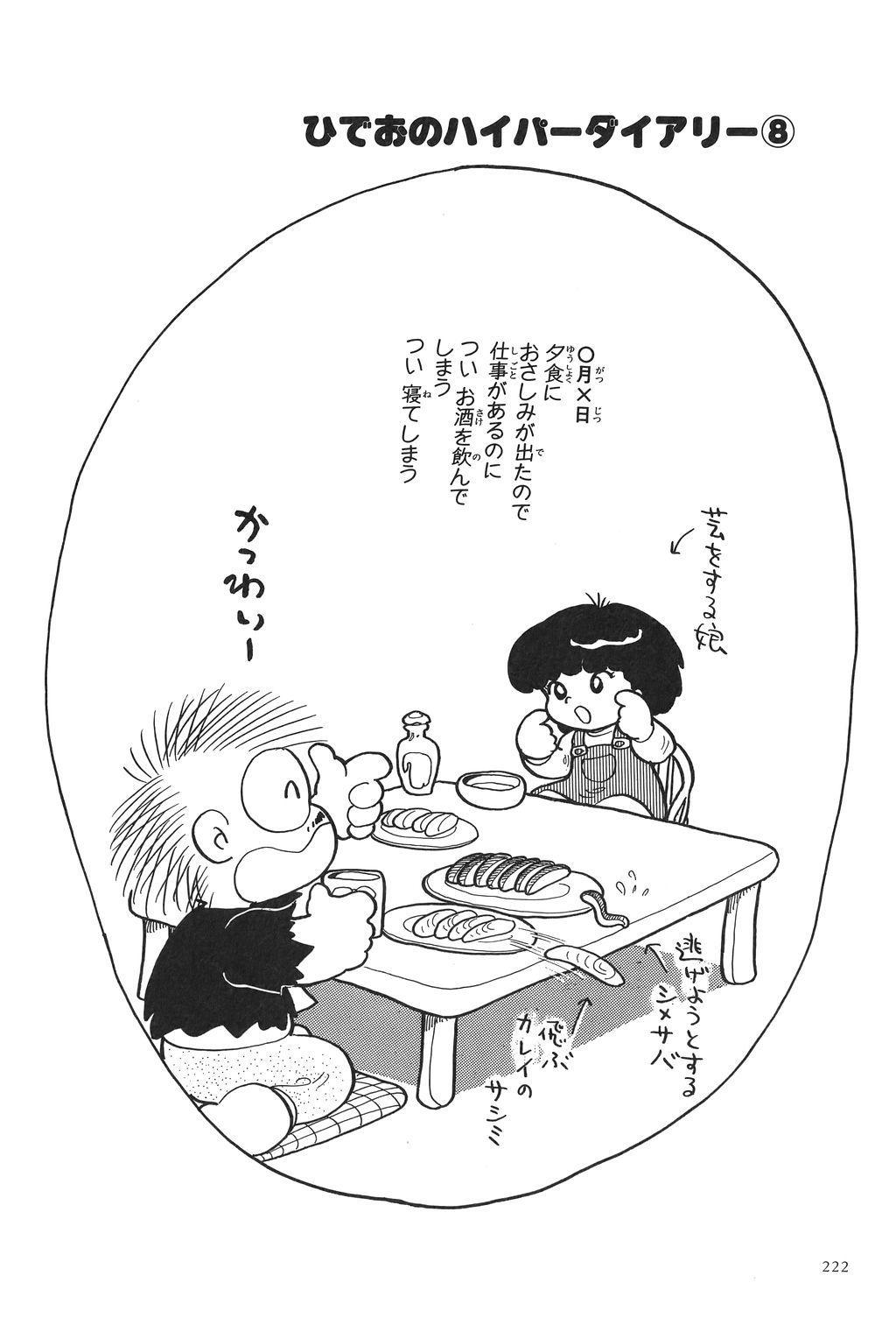 Azuma Hideo Sakuhin Shuusei - Yoru no Tobari no Naka de 224