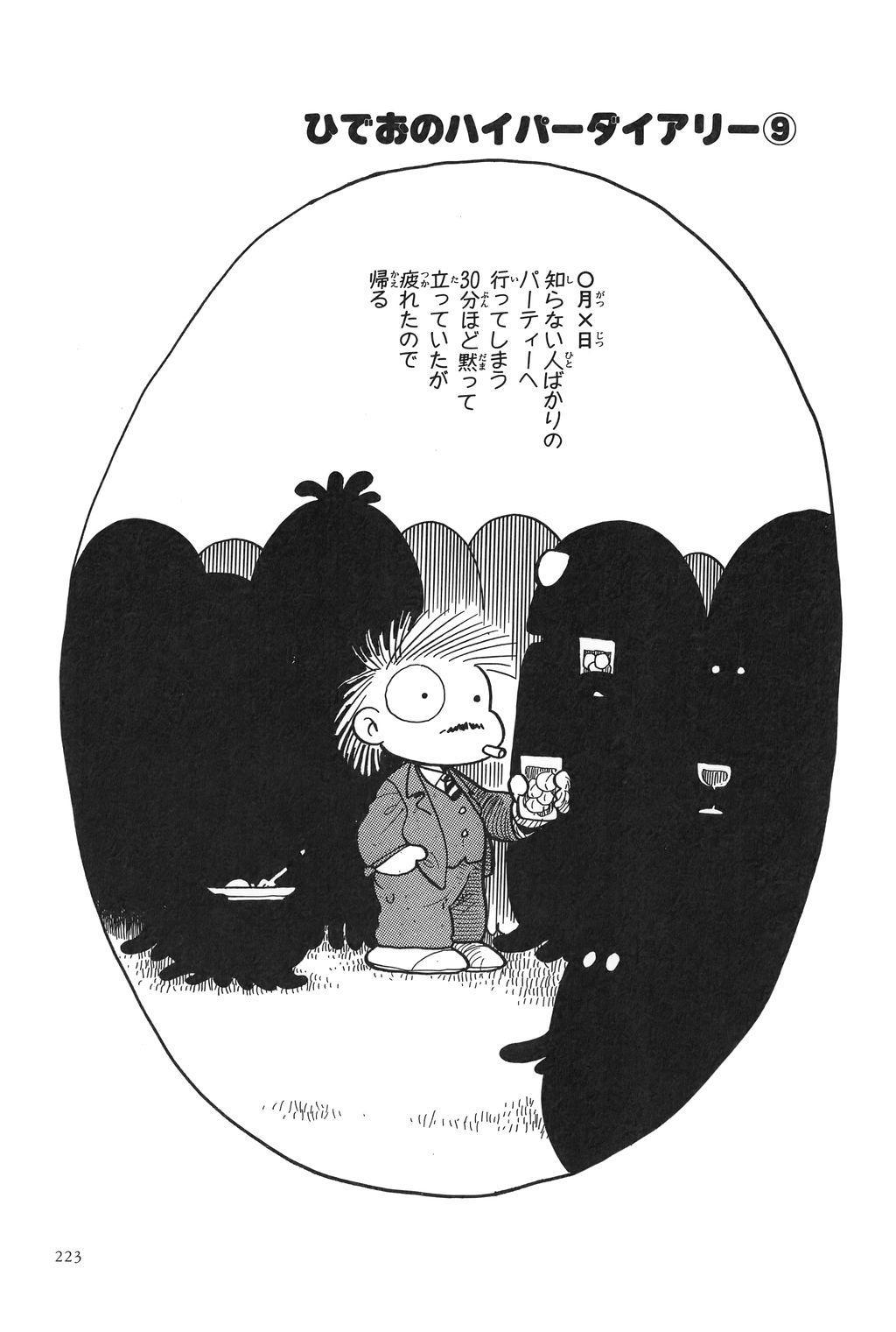 Azuma Hideo Sakuhin Shuusei - Yoru no Tobari no Naka de 225