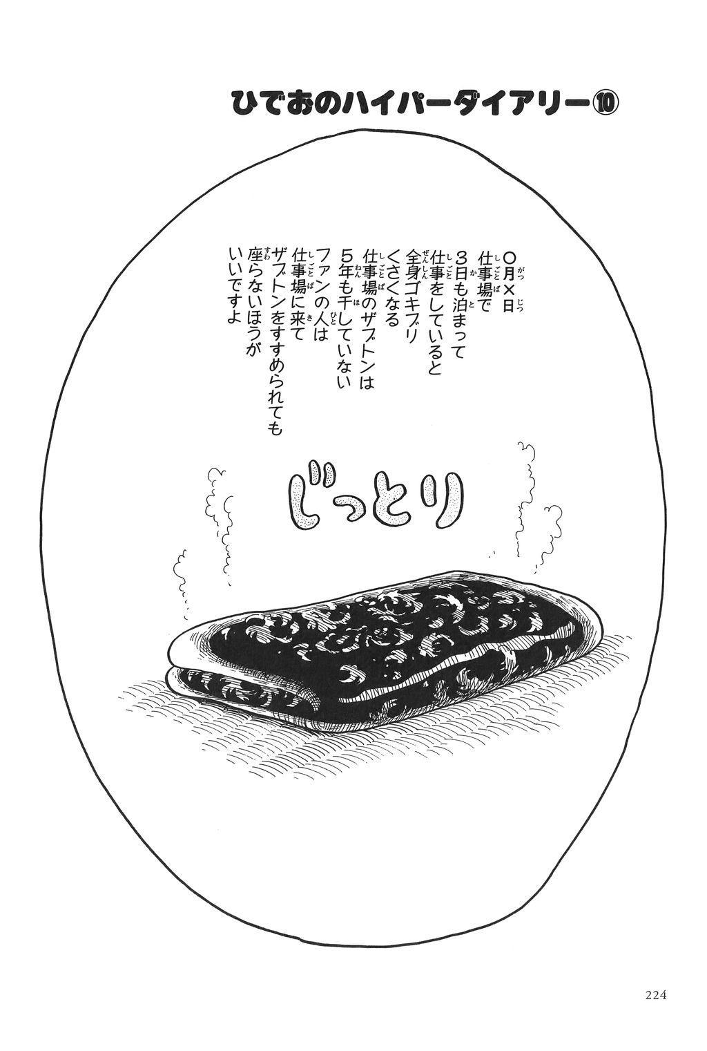 Azuma Hideo Sakuhin Shuusei - Yoru no Tobari no Naka de 226