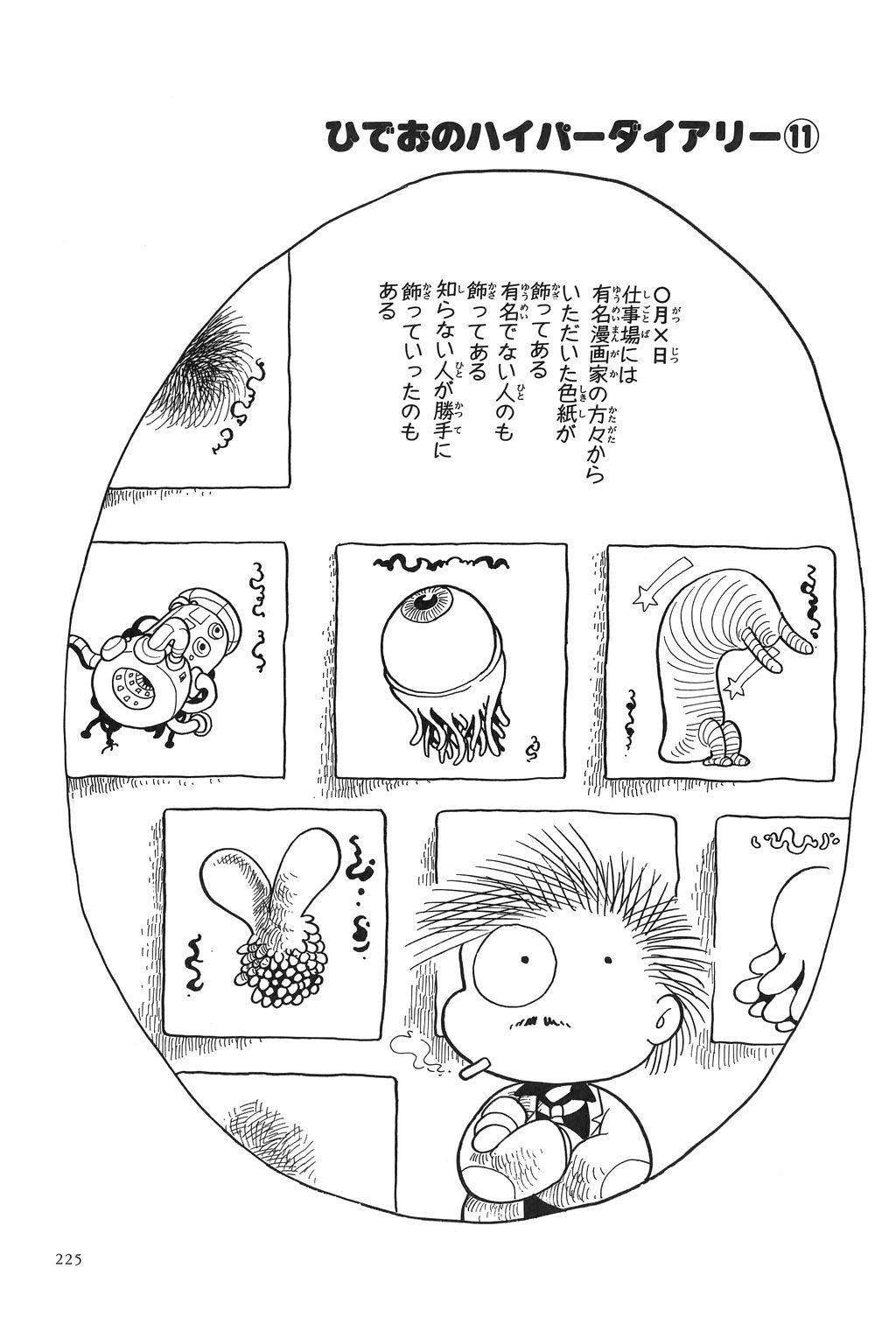 Azuma Hideo Sakuhin Shuusei - Yoru no Tobari no Naka de 227