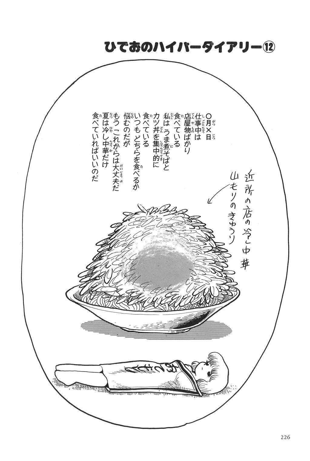 Azuma Hideo Sakuhin Shuusei - Yoru no Tobari no Naka de 228