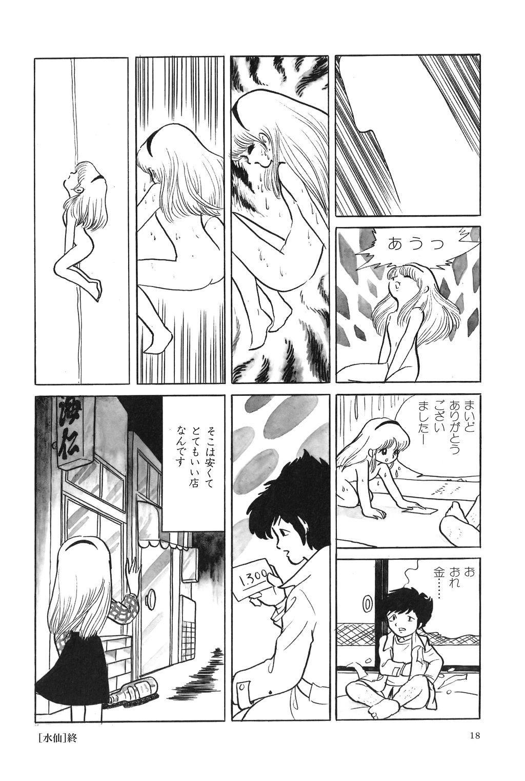 Azuma Hideo Sakuhin Shuusei - Yoru no Tobari no Naka de 22