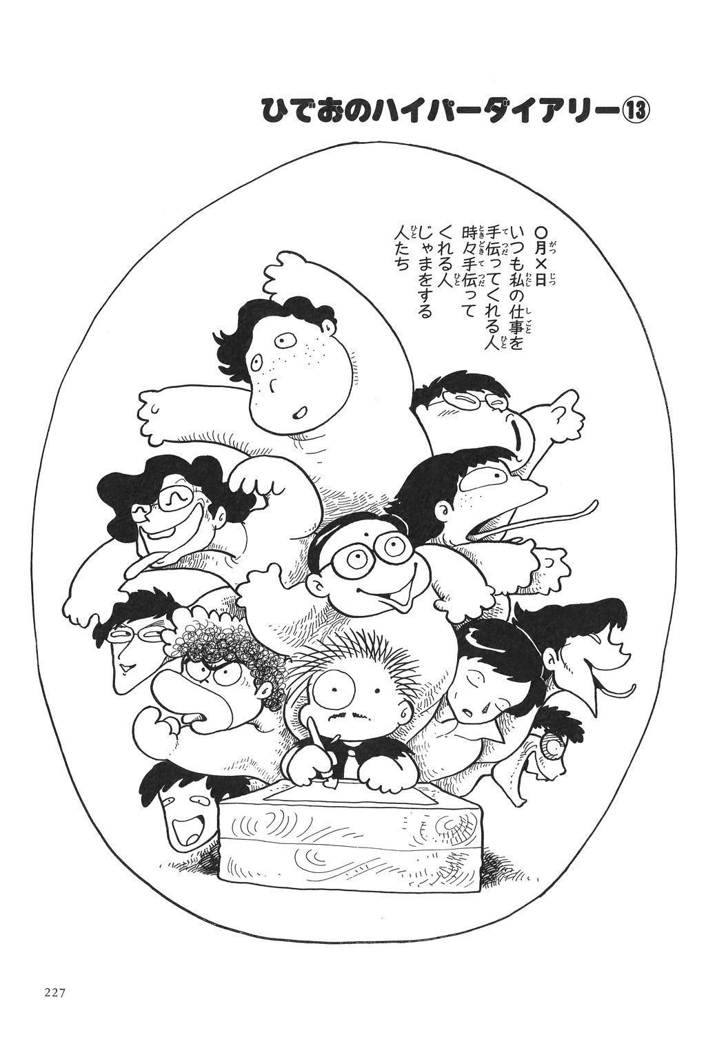 Azuma Hideo Sakuhin Shuusei - Yoru no Tobari no Naka de 229
