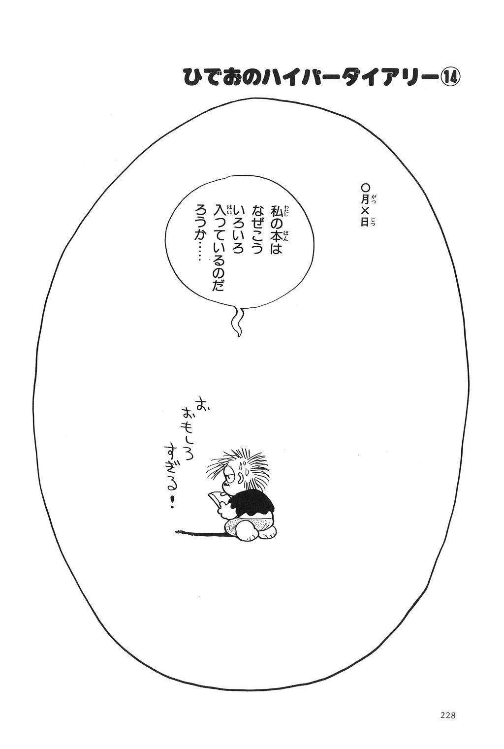 Azuma Hideo Sakuhin Shuusei - Yoru no Tobari no Naka de 230