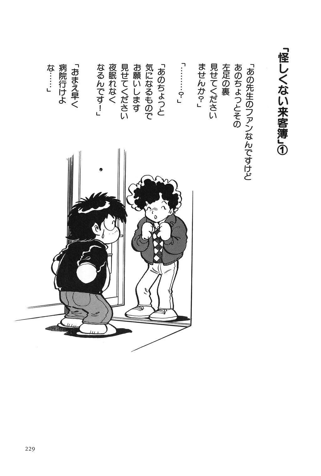 Azuma Hideo Sakuhin Shuusei - Yoru no Tobari no Naka de 231
